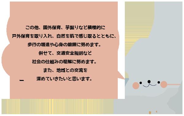 hoikunaiyou-bottom1