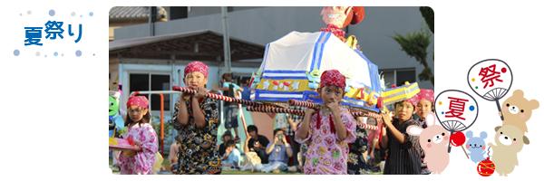 year-natsumatsuri